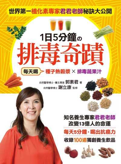 1日5分鐘的排毒奇蹟:每天喝種子熱穀漿x排毒蔬果汁,5分鐘喝出抗癌力,100道獨創養生飲品大公開