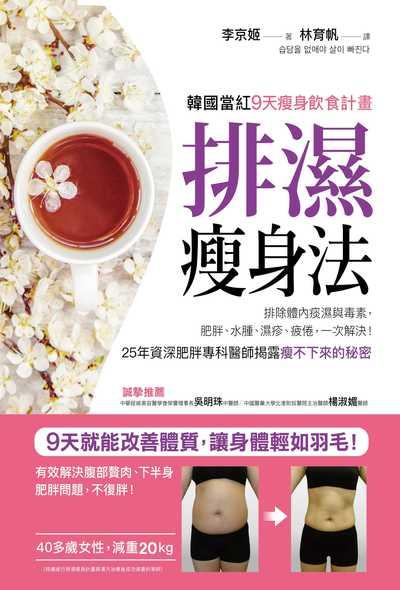 排濕瘦身法:韓國當紅9天瘦身飲食計畫