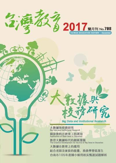 台灣教育 [第708期]:大數據與校務研究