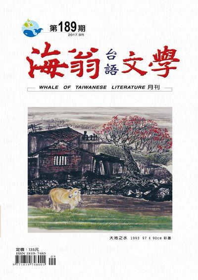 海翁台語文學 [第189期]