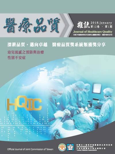 醫療品質雜誌 [第12卷‧第1期]:深耕品質.邁向卓越 醫療品質獎系統類獲獎分享