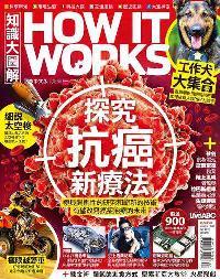 How it works知識大圖解 [2018年02月號] [ISSUE 41]:探究抗癌新療法