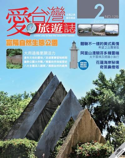 愛台灣旅遊誌 [第129期]:富陽生態自然公園