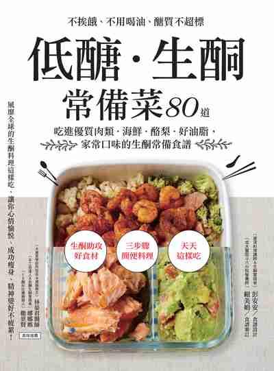 低醣.生酮常備菜:80道吃進優質肉類.海鮮.酪梨.好油脂, 家常口味的生酮常備食譜