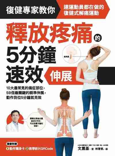 釋放疼痛的5分鐘速效伸展:10大最常見的痛症部位, 59個最關鍵的精準伸展, 動作到位5分鐘就見效
