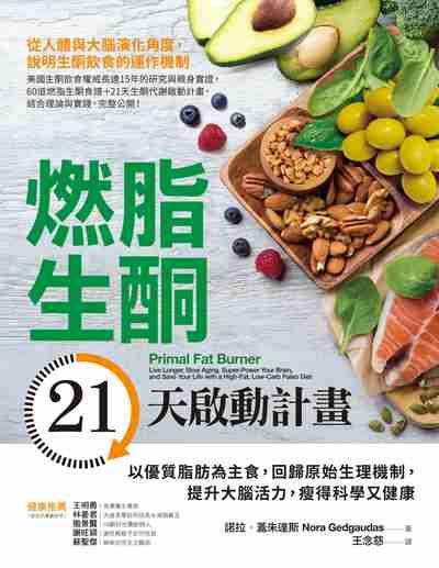燃脂生酮21天啟動計畫:以優質脂肪為主食, 回歸原始生理機制, 提升大腦活力, 瘦得科學又健康