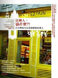法國人,搞什麼?!:在台灣也可以活得像個法國人