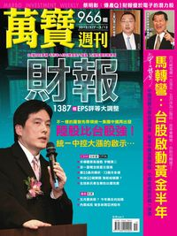 萬寶週刊 2012/05/07 [第966期]:馬轉彎→台股啟動黃金半年