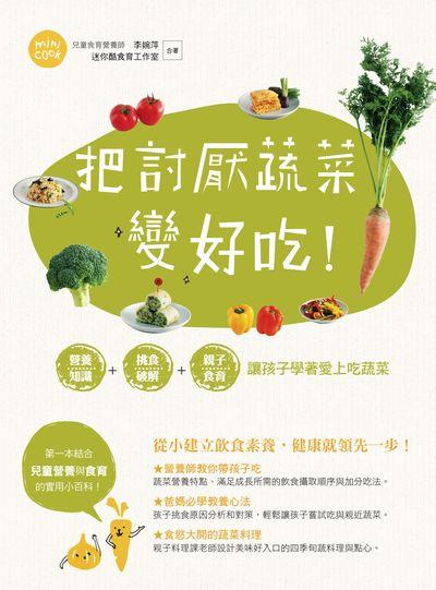 把討厭蔬菜變好吃!:營養知識+ 挑食破解+ 親子食育 讓孩子學著愛上吃蔬菜