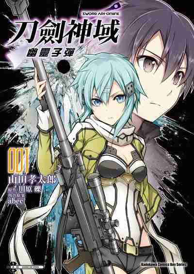 Sword art online刀劍神域:幽靈子彈. 1