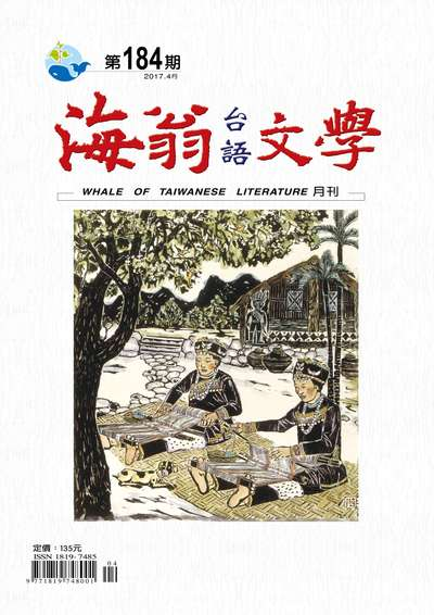 海翁台語文學 [第184期]