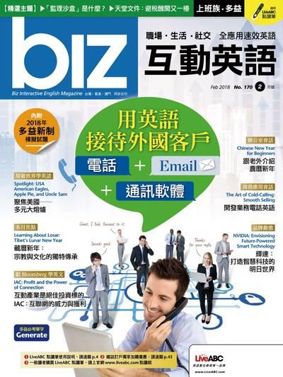 biz互動英語 [第170期] [有聲書]:用英語接待外國客戶
