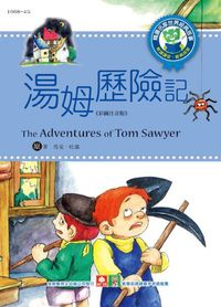 世界經典故事:湯姆歷險記
