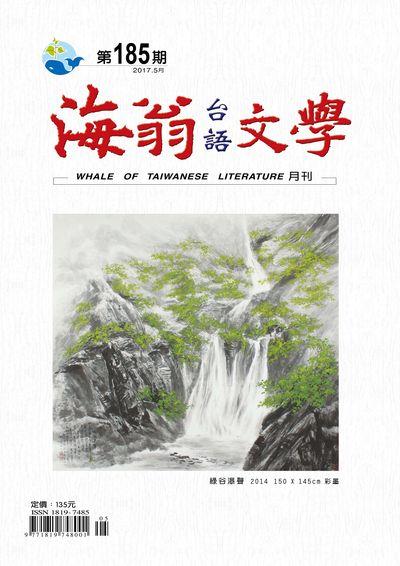 海翁台語文學 [第185期]