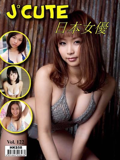 J°Cute 日本女優 [第122期]