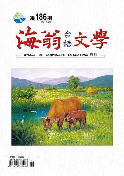 海翁台語文學 [第186期]