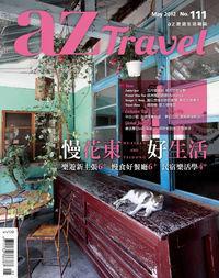 AZ旅遊生活 [第111期]:慢花東 好生活 : 樂遊新主張6+慢食好餐廳6+民宿樂活學4+