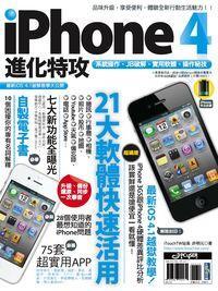 iPhone 4進化特攻