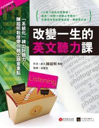 改變一生的英文聽力課 [有聲書]