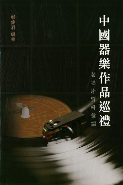 中國器樂作品巡禮:老唱片資料彙編