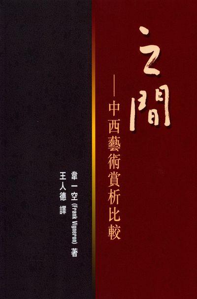 之間:中西藝術賞析比較