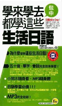 學來學去都學這些生活日語 [有聲書]