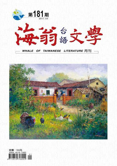 海翁台語文學 [第181期]