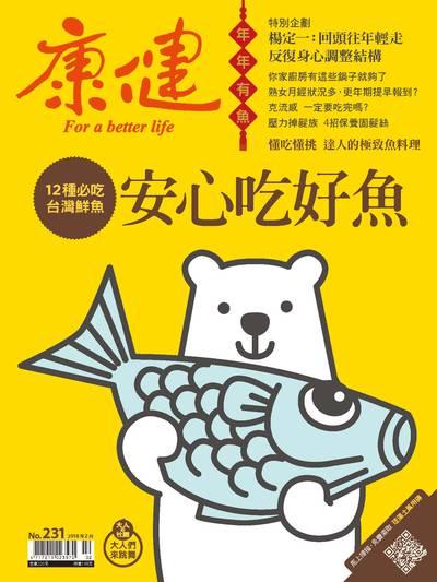 康健 [第231期]:安心吃好魚