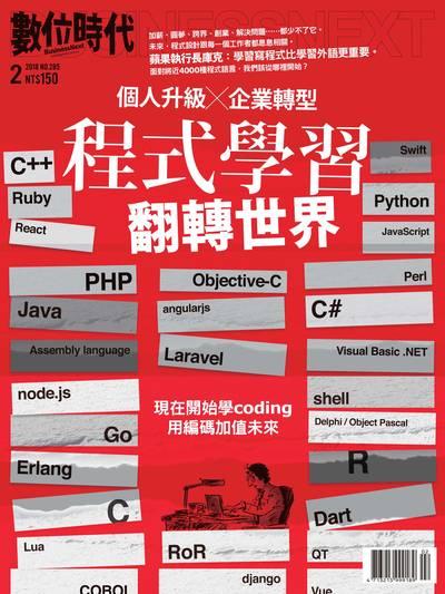 數位時代 [第285期]:程式學習 翻轉世界