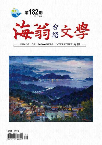 海翁台語文學 [第182期]