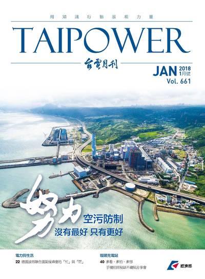 台電月刊 [第661期]:努力空污防制
