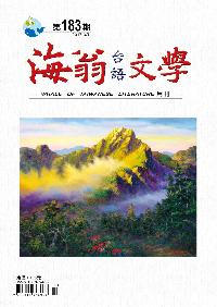 海翁台語文學 [第183期]