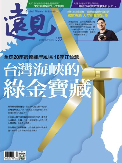 遠見 [第380期]:台灣海峽的綠金寶藏