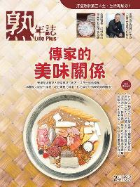 熟年誌 [第71期]:傳家的美味關係