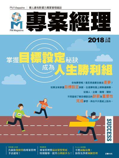 專案經理雜誌 [繁中版] [第37期]:掌握目標設定秘訣成為人生勝利組