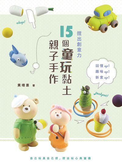 捏出創意力:15個童玩黏土親子手作