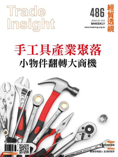 經貿透視雙周刊 2018/01/31 [第486期]:手工具產業聚落 小物件翻轉大商機