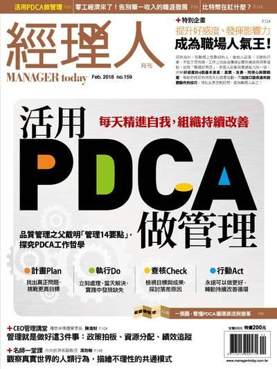經理人 [第159期]:活用PDCA做管理