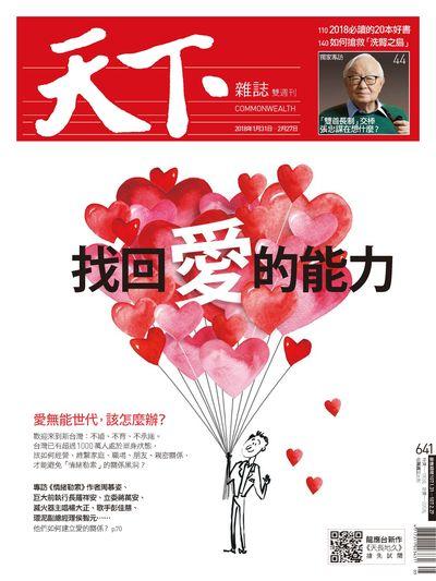 天下雜誌 2018/01/31 [第641期]:找回愛的能力