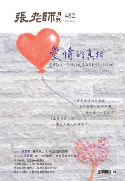 張老師月刊 [第482期]:愛情的真相