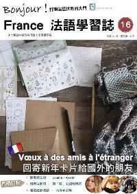 Bonjour! France 法語學習誌 [第16期] [有聲書]:回寄新年卡片給外國的朋友