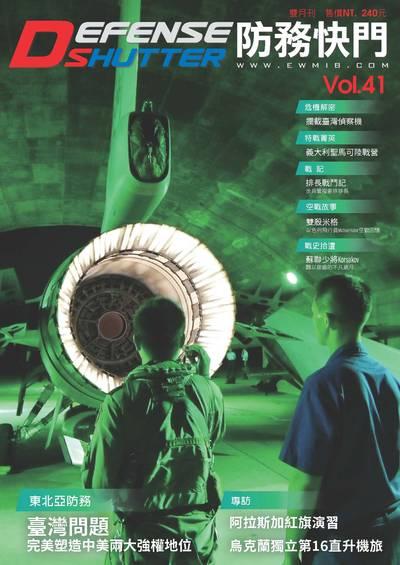 防務快門 [第41期]:臺灣問題 完美塑造中美兩大強權地位