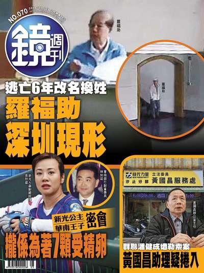 鏡週刊 2018/01/31 [第70期]:逃亡6年改名換姓 羅福助深圳現形