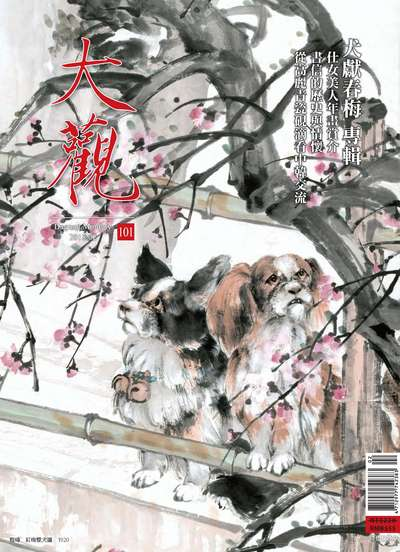 大觀月刊 [第101期]:犬獻春梅 專輯