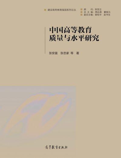 中國高等教育質量與水平研究
