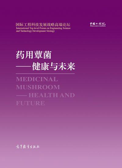 藥用蕈菌:健康與未來