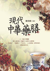 現代中華藥膳
