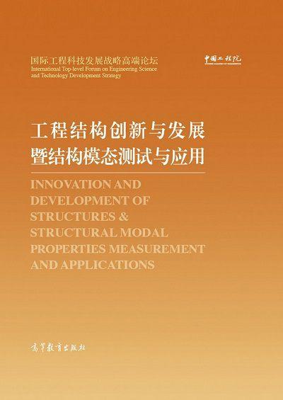 工程結構創新與發展暨結構模態測試與應用
