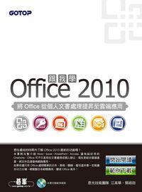 跟我學Office 2010:將Office從個人文書處理提昇至雲端應用