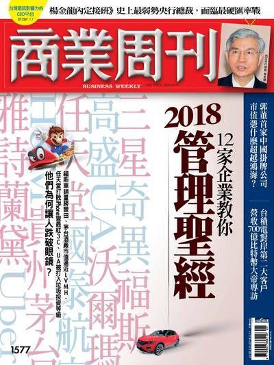 商業周刊 2018/02/05 [第1577期]:2018管理聖經